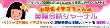 イチゴちゃんの英語多読ジャーナル