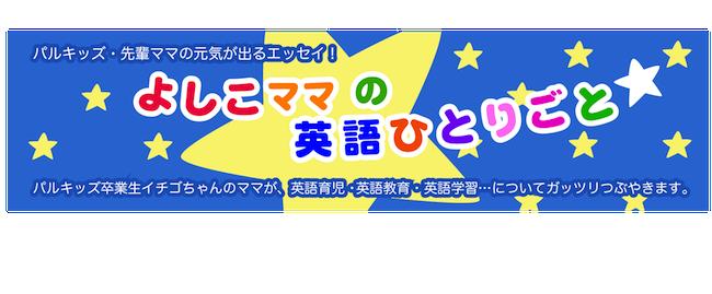 20130613よしこママ450_115.png